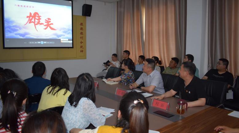 fun88平台投资集团有限gong司 积极组织全ti党yuan干bu观看《雄关》