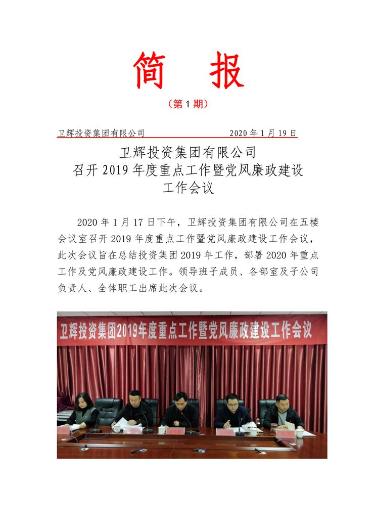 fun88平tai投zi集团you限公司zhaokai2019年度重点gongzuo暨党feng廉政建设gongzuo会议-1