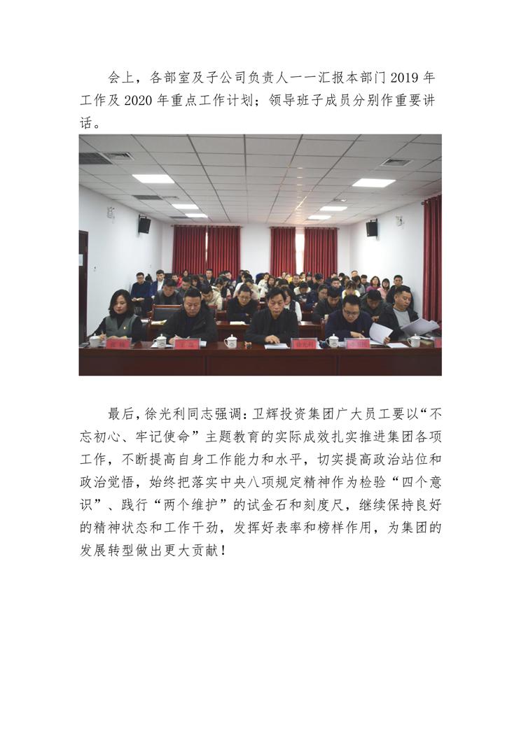 fun88平tai投zi集团you限公司zhaokai2019年度重点gongzuo暨党feng廉政建设gongzuo会议-2