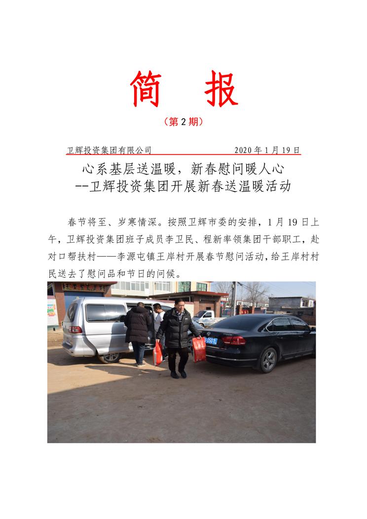 fun88ping台投zi集团开展新春送wen暖活动-1
