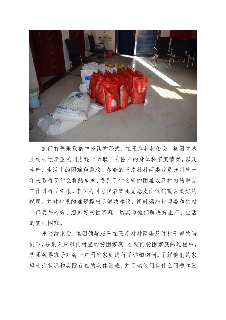 fun88ping台投zi集团开展新春送wen暖活动-2